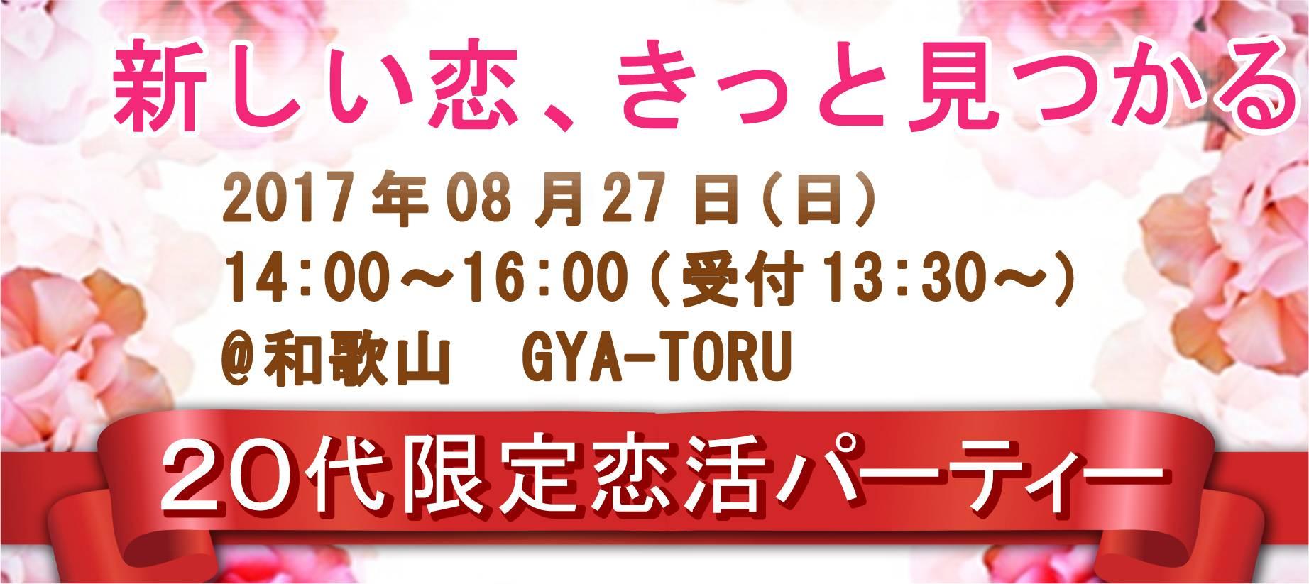 【和歌山の恋活パーティー】SHIAN'S PARTY主催 2017年8月27日