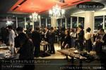 【仙台の恋活パーティー】ファーストクラスパーティー主催 2017年8月19日