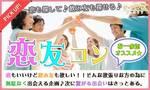 【群馬県その他のプチ街コン】e-venz(イベンツ)主催 2017年8月20日