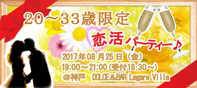 【三宮・元町の恋活パーティー】SHIAN'S PARTY主催 2017年8月25日