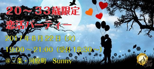 【河原町の恋活パーティー】SHIAN'S PARTY主催 2017年8月22日