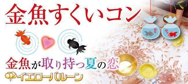 【東京都その他のプチ街コン】イエローバルーン主催 2017年8月27日