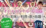 【中目黒の婚活パーティー・お見合いパーティー】ICHIGO ICHIE Club/イチゴイチエクラブ主催 2017年8月19日