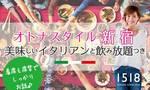 【新宿の婚活パーティー・お見合いパーティー】ICHIGO ICHIE Club/イチゴイチエクラブ主催 2017年8月26日