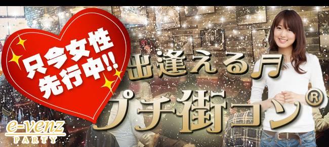 【栄のプチ街コン】e-venz(イベンツ)主催 2017年8月30日