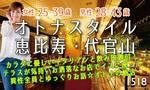 【恵比寿の婚活パーティー・お見合いパーティー】ICHIGO ICHIE Club/イチゴイチエクラブ主催 2017年8月27日