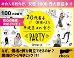【梅田の恋活パーティー】株式会社iVENTIA主催 2017年7月23日