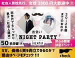 【梅田の恋活パーティー】株式会社iVENTIA主催 2017年7月22日