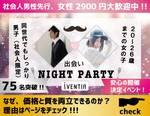 【梅田の恋活パーティー】株式会社iVENTIA主催 2017年7月29日