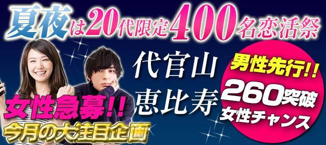【代官山の恋活パーティー】まちぱ.com主催 2017年7月1日