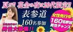 【表参道の恋活パーティー】まちぱ.com主催 2017年7月21日