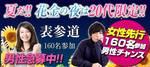 【表参道の恋活パーティー】まちぱ.com主催 2017年7月28日
