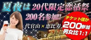 【代官山の恋活パーティー】まちぱ.com主催 2017年7月29日