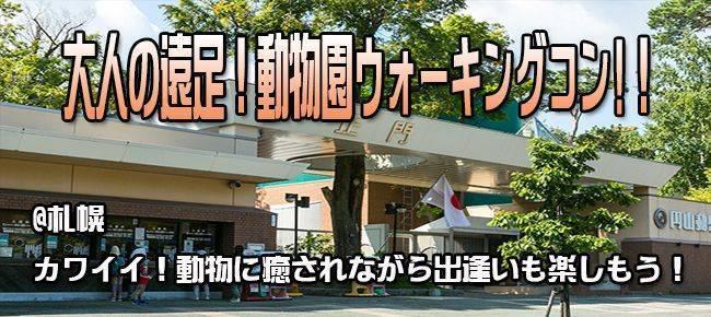 【札幌市内その他のプチ街コン】e-venz(イベンツ)主催 2017年7月15日