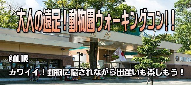 【札幌市内その他のプチ街コン】e-venz(イベンツ)主催 2017年7月29日