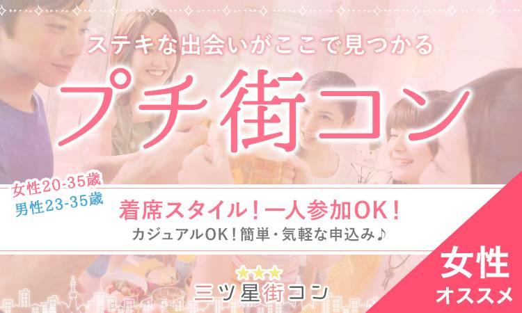 【松江のプチ街コン】社団法人福岡出会い支援センター主催 2017年7月15日
