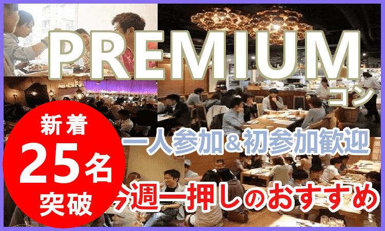 【長崎のプチ街コン】みんなの街コン主催 2017年8月19日