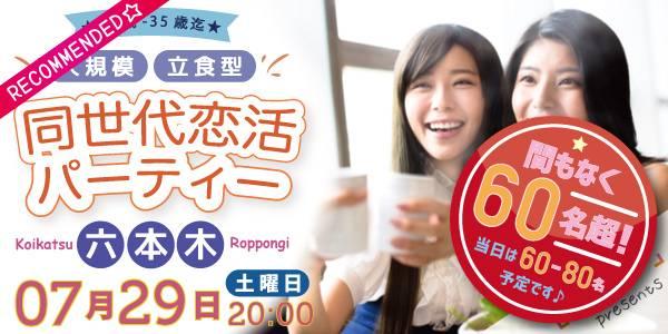 【六本木の恋活パーティー】パーティーズブック主催 2017年7月29日