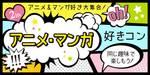 【岡山駅周辺のプチ街コン】合同会社ツイン主催 2017年8月26日