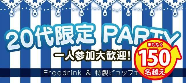 【青山の恋活パーティー】ドラドラ主催 2017年7月17日