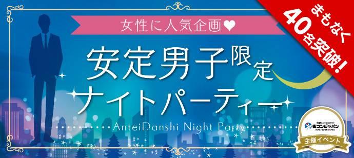【有楽町の恋活パーティー】街コンジャパン主催 2017年7月27日