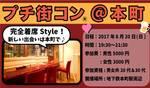 【本町のプチ街コン】街コン大阪実行委員会主催 2017年8月20日