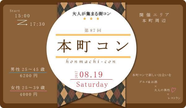 【本町の街コン】街コン大阪実行委員会主催 2017年8月19日