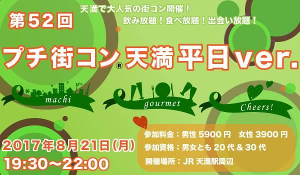 【天満のプチ街コン】街コン大阪実行委員会主催 2017年8月21日