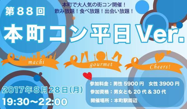 【本町のプチ街コン】街コン大阪実行委員会主催 2017年8月28日