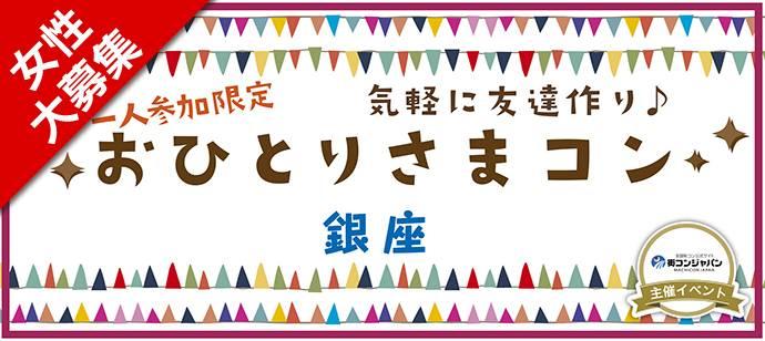 【銀座のプチ街コン】街コンジャパン主催 2017年8月20日