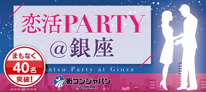 【銀座の恋活パーティー】街コンジャパン主催 2017年8月20日