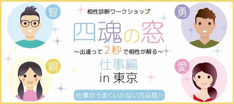 【日本橋の自分磨き】株式会社リネスト主催 2017年7月2日