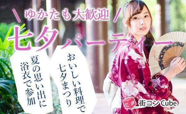 【秋田のプチ街コン】街コンCube主催 2017年7月7日