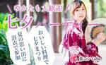 【静岡のプチ街コン】街コンCube主催 2017年7月7日