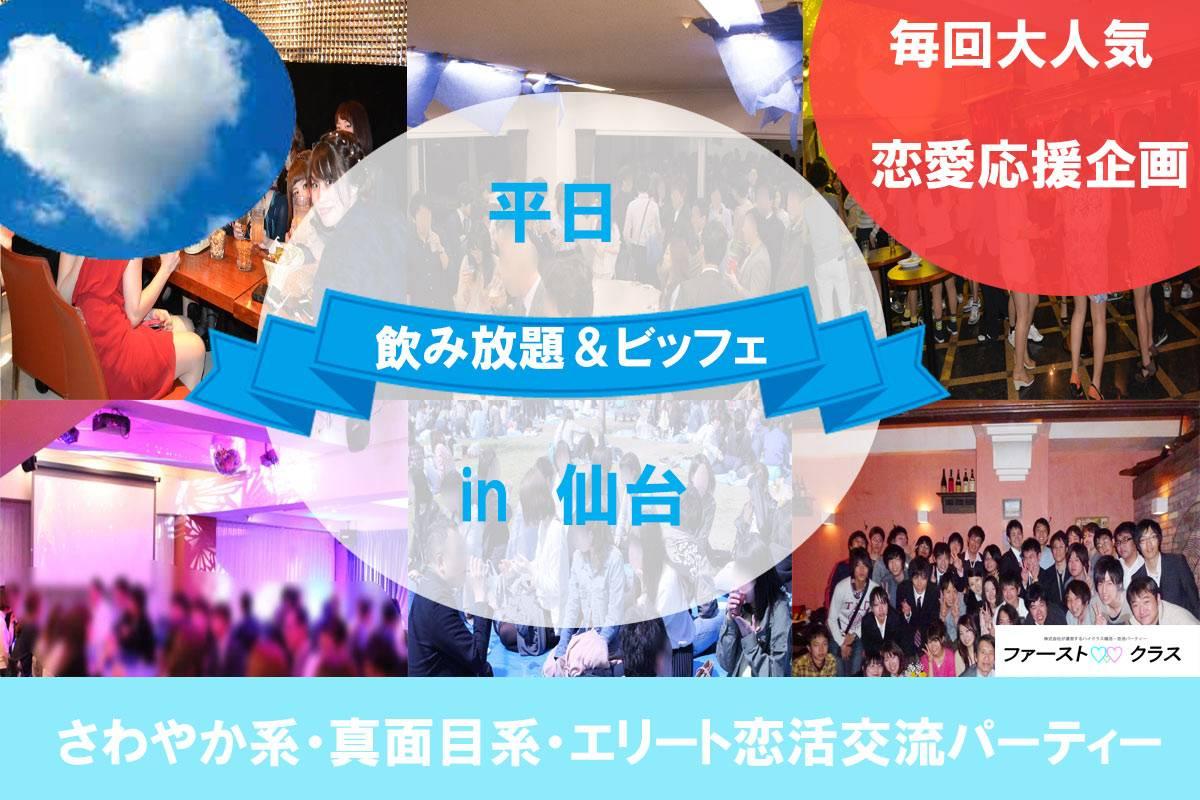 【仙台の恋活パーティー】ファーストクラスパーティー主催 2017年7月19日