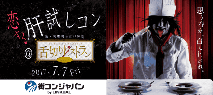 【栄のプチ街コン】街コンジャパン主催 2017年7月7日