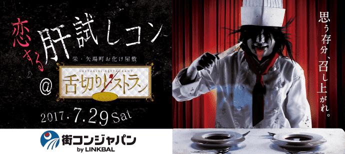 【栄のプチ街コン】街コンジャパン主催 2017年7月29日