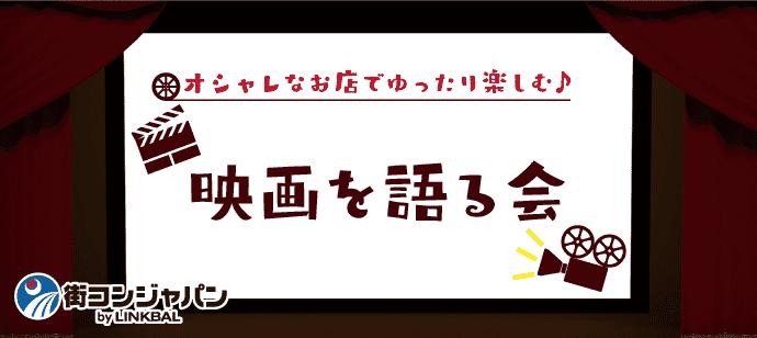 【恵比寿のプチ街コン】街コンジャパン主催 2017年6月30日