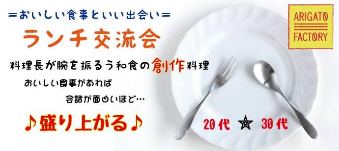 【奈良のプチ街コン】ARIGATO FACTORY主催 2017年6月25日