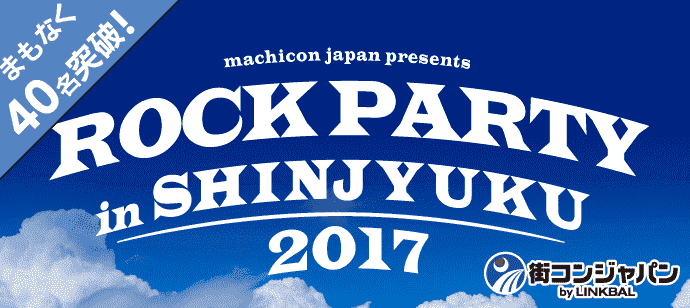 【新宿の恋活パーティー】街コンジャパン主催 2017年8月19日