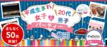 【梅田の恋活パーティー】街コンジャパン主催 2017年7月29日