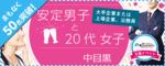 【中目黒の恋活パーティー】街コンジャパン主催 2017年8月19日