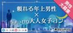 【栄のプチ街コン】街コンジャパン主催 2017年7月22日