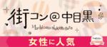 【中目黒の街コン】街コンジャパン主催 2017年8月26日