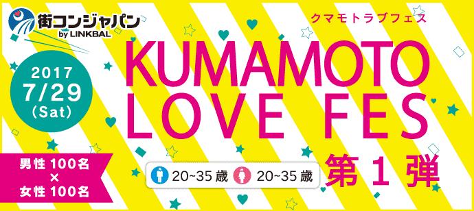 【熊本の恋活パーティー】街コンジャパン主催 2017年7月29日