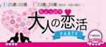 【横浜駅周辺の恋活パーティー】街コンジャパン主催 2017年6月30日