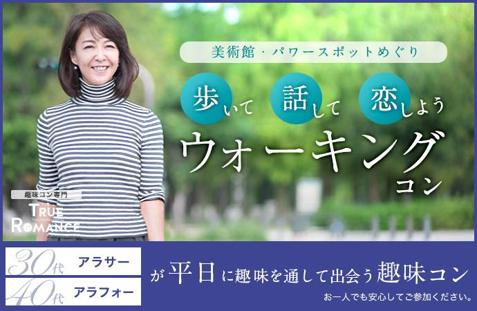 【渋谷のプチ街コン】トゥルーロマンス合同会社主催 2017年7月5日