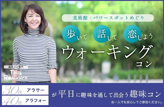 【渋谷のプチ街コン】トゥルーロマンス合同会社主催 2017年7月13日