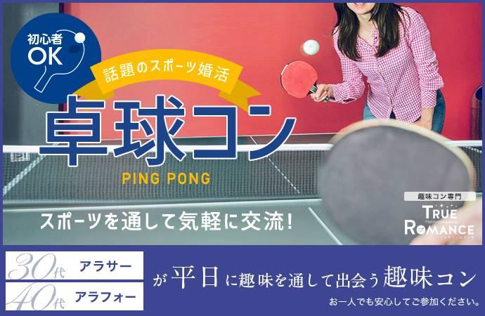 【東京都品川の趣味コン】トゥルー・ロマンス合同会社主催 2017年6月30日