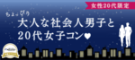 【梅田のプチ街コン】街コンジャパン主催 2017年7月22日